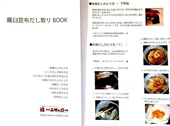 konbu-book550.jpg